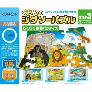 くもんのジグソーパズル STEP3 わくわく 動物パラダイス 新品くもん出版   知育玩具 学習玩具|kenbill
