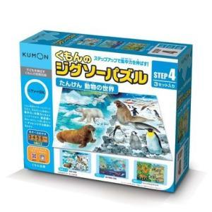 くもんのジグソーパズル STEP4 探検動物の世界 新品くもん出版   知育玩具 学習玩具|kenbill