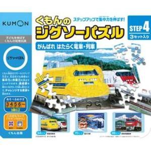 くもんのジグソーパズル STEP4 がんばれ はたらく電車・列車 新品くもん出版   知育玩具 学習玩具|kenbill