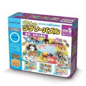 くもんのジグソーパズル STEP5 発見!世界の動物 新品くもん出版   知育玩具 学習玩具|kenbill