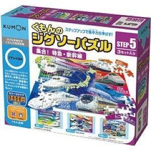 くもんのジグソーパズル STEP5 集合!特急・新幹線 新品くもん出版   知育玩具 学習玩具|kenbill