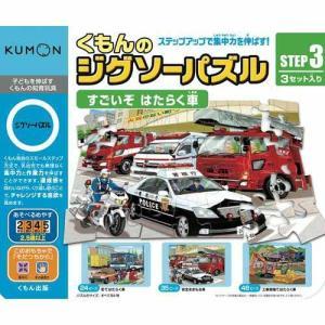 くもんのジグソーパズル STEP3 すごいぞ はたらく車 新品くもん出版   知育玩具 学習玩具|kenbill