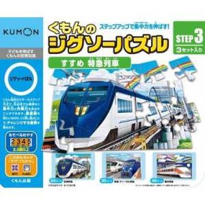 くもんのジグソーパズル STEP3 すすめ 特急列車 新品くもん出版   知育玩具 学習玩具|kenbill