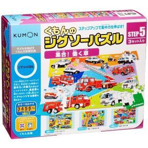 くもんのジグソーパズル STEP5 集合! 働く車 新品くもん出版   知育玩具 学習玩具|kenbill