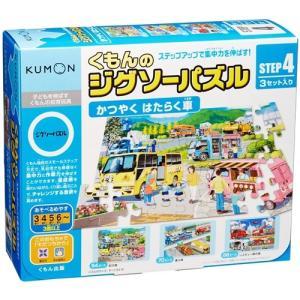 くもんのジグソーパズル STEP4 かつやく はたらく車 新品くもん出版   知育玩具 学習玩具|kenbill
