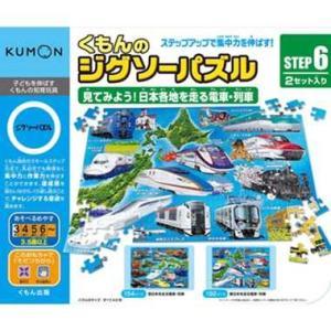 くもんのジグソーパズル STEP6 見てみよう!日本各地を走る電車・列車 新品くもん出版   知育玩具 学習玩具|kenbill