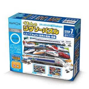 くもんのジグソーパズル STEP7 くらべてみよう!世界の電車・列車 新品くもん出版   知育玩具 学習玩具|kenbill