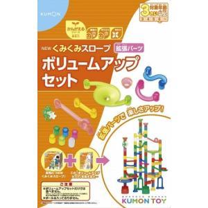 くもんのNEWくみくみスロープ ボリュームアップセット BL-32 新品くもん出版   知育玩具 学...