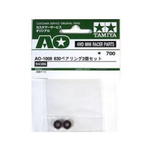 AO-1008 830ベアリング2個セット 新...の関連商品1
