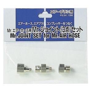 PS241 ホース用Mr.ジョイント(3点セット) 新品  GSIクレオス エアーブラシシステム|kenbill