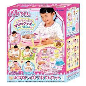 おせわパーツ おせわいっぱい10てんセット 新品  パイロットインキ  メルちゃん(着せ替え人形・知育玩具) (弊社ステッカー付)