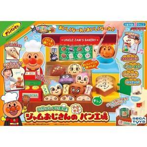 アンパンマン いらっしゃいませ! ジャムおじさんのやきたてパン工場 新品   知育玩具 おもちゃ (弊社ステッカー付)|kenbill