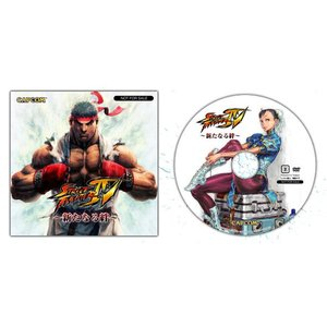 (XBOX360)(謝恩セール)ストリートファイター4特典アニメDVD〜新たなる絆〜 新品 PS3|kenbill