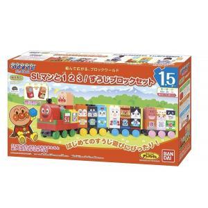 (ワケアリ)ブロックラボ アンパンマン SLマンと1 2 3!すうじブロックセット 新品   知育玩...