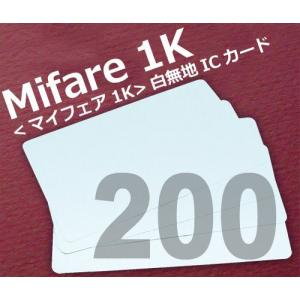 ◆◆ こちらの商品は 数量1個=200枚 です ◆◆  Mifare(マイフェア) 搭載のIC白無地...