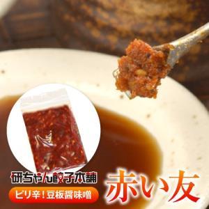 K26  餃子のたれに入れるだけ 味のアクセントにピリッと辛い赤い友(豆板醤味噌)ボリューム満点(3...