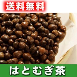 はとむぎとは、南アジアを原産とするイネ科ジュズダマ属の植物で、漢方ではヨクイニンと呼ばれています。 ...