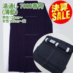 【決算SALE価格】 薄藍染 7000番 綿袴  サイズは、26.27号のみの特別販売 身長 男性1...