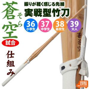竹刀 剣道 実戦型 吟風仕組完成品 「蒼空そら」36.37.38.39 SET2124|kendo-express