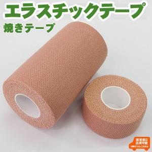 剣道 足裏 焼きテープ エラスチコンテープ 2.5cm幅 10cm幅 kendo-express
