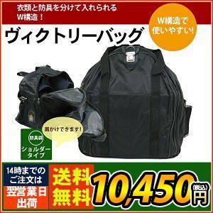 背負い紐と手提げ紐でラクラク♪ 新構造Wチャック衣類用マチ付防具袋。 防具袋にドリンクホルダー&換気...