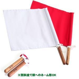 剣道 審判旗 赤白 試合用 (ゆうパケットOK)