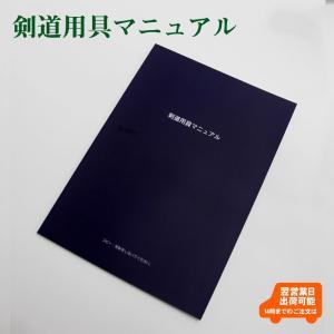 剣道 マニュアル本 初心者 入門書 (ゆうパケットOK)