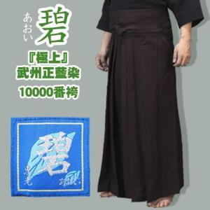 <刺繍 5文字まで無料>  伝統工芸品の武州正藍染『極上 碧あおい』が復活です。 手間のかかる日本の...