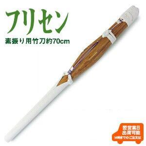 剣道 素振り用竹刀「フリセンマグナム」 室内用|kendo-express