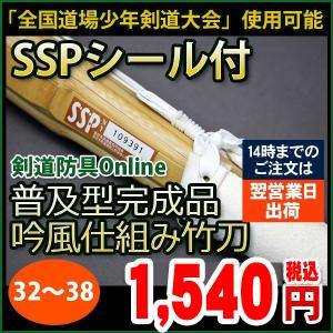 竹刀 剣道 SSP 32.33.34.35.36.37.38 普及型 完成品吟風仕組み 202-KS...
