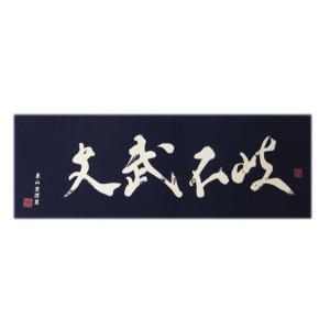 剣道 面 手ぬぐい「文武不岐ぶんぶふき」(ゆうパケットOK)|kendo-express|04
