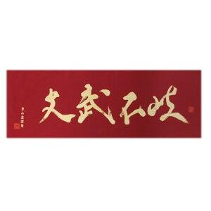 剣道 面 手ぬぐい「文武不岐ぶんぶふき」(ゆうパケットOK)|kendo-express|06