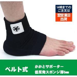 剣道 踵 ベルト式かかとサポーター 5mm 日本製 (ゆうパケットOK) kendo-express