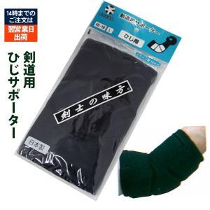 剣道 肘ひじ サポーター スポンジ厚10mm 日本製 (ゆうパケットOK) kendo-express