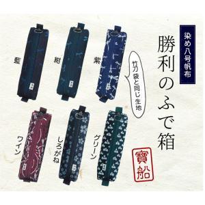寶船ほうせん 勝利のふで箱(ワイン・紺・藍・しろがね・グリーン・紫生地)染め8号帆布製|kendo-express