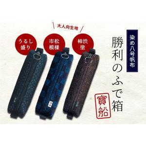 寶船ほうせん 勝利のふで箱(うるし盛・柿渋塗・市松模様柄)染め8号帆布製|kendo-express