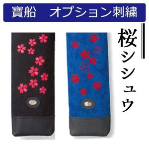 寶船ほうせん・オプション 桜さくら 刺繍 ※単体でご注文は出来ません※ 039-OPTION|kendo-express
