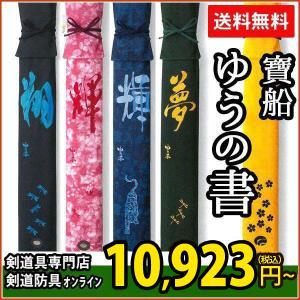 寶船ほうせん『ゆうの書』竹刀袋 L3本入(ネーム刺繍必須)「剣道 竹刀袋」039-SB8H3L/039-OPTION|kendo-express