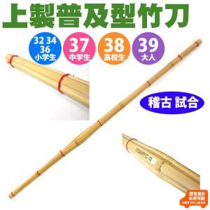 竹刀 剣道 上製 普及型 32.34.36.37.38.39 竹のみ|kendo-express