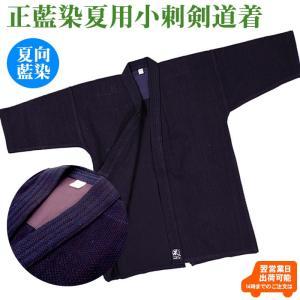 夏場におすすめの薄型夏用小刺剣道着です。 ※藍染の為、色落ちいたしますので手洗いにてお願いします。 ...