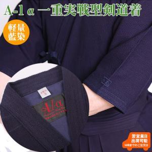 剣道着 A-1α 藍染一重実戦型道衣(綿) 刺繍5文字無料