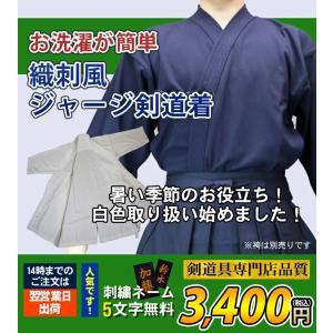 コスパ◎! 夏場に大活躍の人気のジャージ剣道着です。 従来のジャージ剣道着とは異なり、光沢が抑えられ...