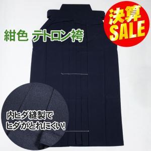 【決算SALE価格】 紺色 テトロン袴 内ヒダ縫製なので、ヒダがとれにくく、あつかいやすい!  大特...