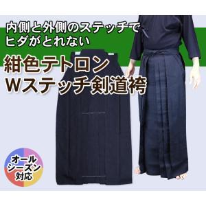 ●刺繍5文字無料●「紺色Wステッチ剣道袴」ダブルステッチでヒダをキープ|kendo-express