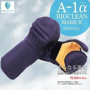 剣道 小手 洗える A-1α BIOCLEAN MARK2 6ミリ テトニット 甲手 防具