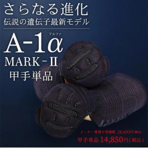 剣道 小手 A-1α MARK-2マークツー 6ミリ 織刺 鎧型 甲手 防具