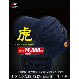 剣道 小手 ミツボシ 6ミリ 虎とら 織刺 甲手 防具