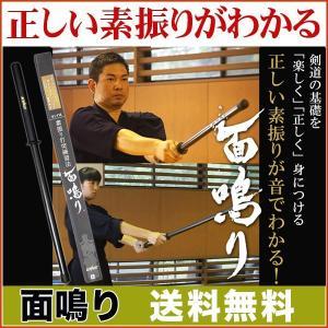 剣道 トレーニングギア 面鳴りめんなり 素振り用 |kendo-express