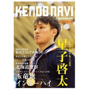 ●ゆうパケット送料無料● マガジン『KENDO NAVI』剣道ナビ 2019年 秋号 505-499105132
