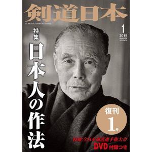 ゆうパケットOK 『剣道日本』2019年 1月号 DVD付録付の商品画像|ナビ
